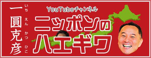 YouTubeチャンネル 一圓克彦 ニッポンのハエギワ