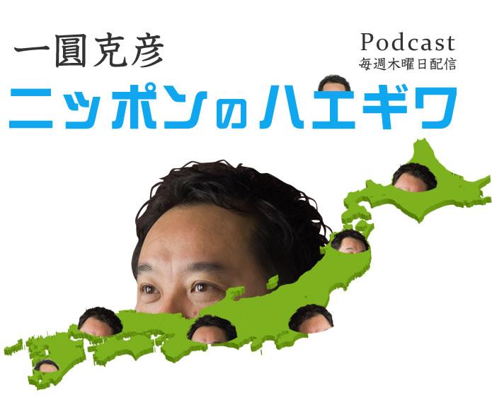 一圓克彦 ニッポンのハエギワ Podcast毎週木曜日配信